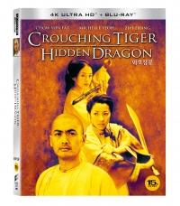 [Blu-ray] 와호장룡 4K(2Disc: 4K UHD+BD) 슬립케이스 한정판